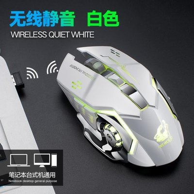 無線滑鼠靜音無聲光電可充電式鋰電池款筆記本臺式電腦機械 全館免運【MK Shop】
