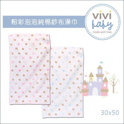 台灣ViVibaby➤粉彩泡泡精梳棉紗布澡巾30X50cm(粉/藍) 2入組BE033✿蟲寶寶✿
