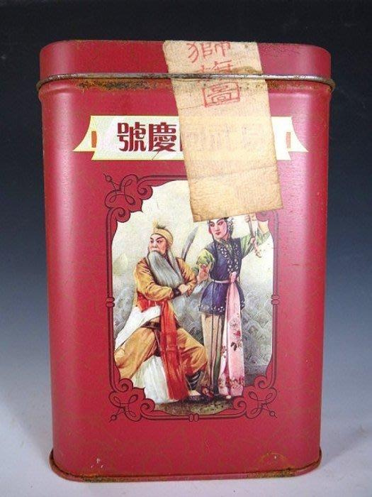 【 金王記拍寶網 】P1541 早期懷舊風中國易武同慶號老鐵盒裝普洱茶 諸品名茶一罐 罕見稀少~