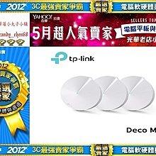 【每週強檔】TP-Link Deco M5 Mesh Wi-Fi系統 無線網狀路由器(3包裝)有發票/3年保固/