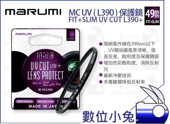 數位小兔【MARUMI FIT+SLIM L390 MC UV 保護鏡 49mm】薄框 多層鍍膜 防刮 防塵 抗紫外線