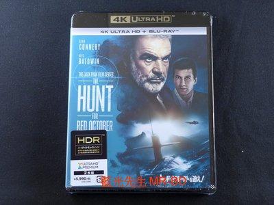 [藍光先生UHD] 獵殺紅色十月 UHD+BD 雙碟限定版 The Hunt For Red October