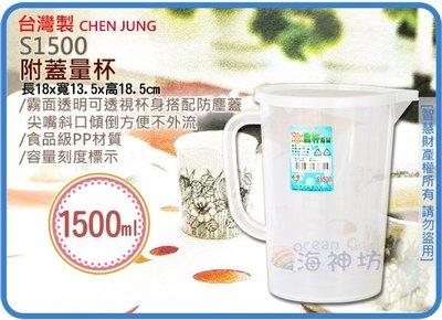海神坊=台灣製 S1500 量杯 透明冷水壺 花茶壺 果汁壺 調味壺 浮雕刻度 單把 附蓋1.5L 90入3950元免運