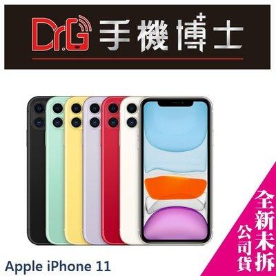APPLE iPhone 11 128G 空機 板橋 手機博士 【歡迎詢問免卡分期】