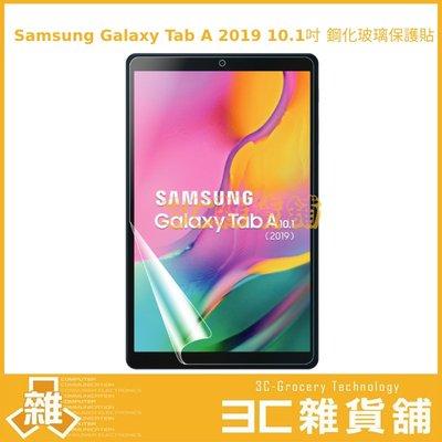 Samsung Galaxy Tab A 2019 10.1吋 T515 T510 亮面保護貼 亮面貼 螢幕保護貼