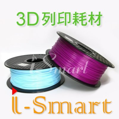 3D列印機耗材 【1.75 mm 1KG PLA 】3D線材3D耗材3D印表機3D列印耗材3D列印可開發票25
