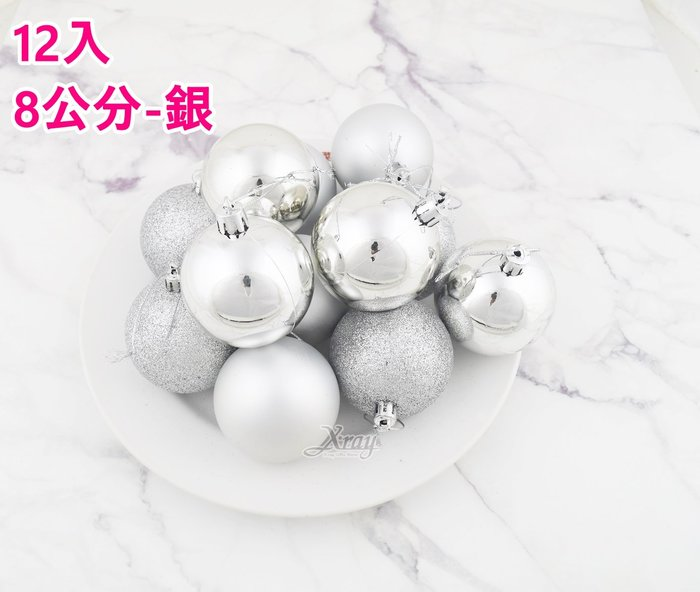 X射線【X001602】8cm鍍金球12入-銀,聖誕節/聖誕佈置/聖誕鍍金球/聖誕球/吊飾/會場佈置/DIY/材料包/電