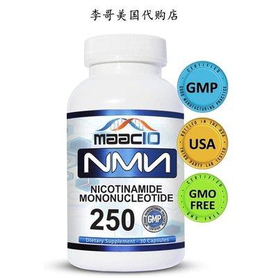 【靈靈美澳代購】高純度NMN7500mg NAD+補充劑β煙酰胺單核甘酸美國原裝進口30粒裝