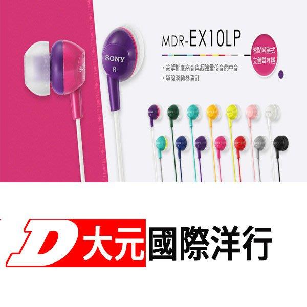 *大元˙台北*【大特價最後出清】SONY MDR-EX10LP 耳機 白色