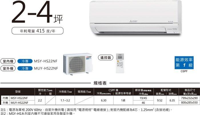 ☎【來電享便宜】含標準安裝【三菱】 4-5坪 靜音大師 變頻冷專分離式冷氣(MSY-HS22NF/MUY-HS22NF)