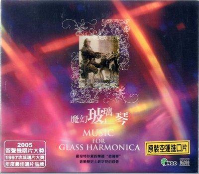 MUSIC FOR GLASS HARMONICA 魔幻玻璃琴 新品 再生工場1 03
