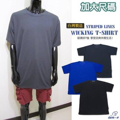 加大尺碼 吸濕排汗 台灣製 彈性 短袖T恤 直條紋圓領短T(310-7335-09)藍(21)黑(22)灰 sun-e