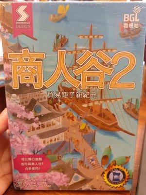 ☆快樂小屋☆【免運】 商人谷2 Dale of Merchants2 (可獨立遊戲、與商人谷1合併) 繁體中文版 台中桌