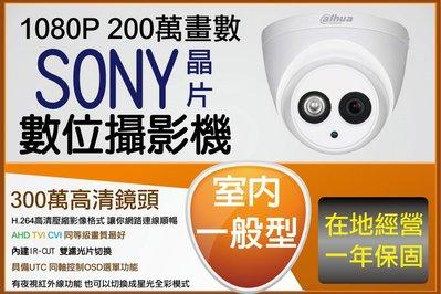 大華原廠  CVI 1080P 室內型  半球型 紅外線攝影機 可取 昇銳 主機皆可支援 alhua 海康可參考