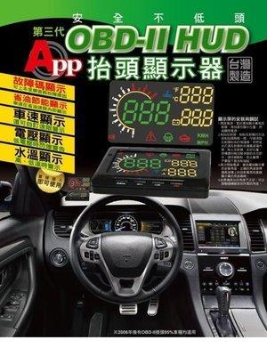 巨城汽車精品 APP OBD-2 HUD 抬頭顯示器 車速顯示 電壓顯示 水溫顯示 HONDA HR-V HRV 新竹