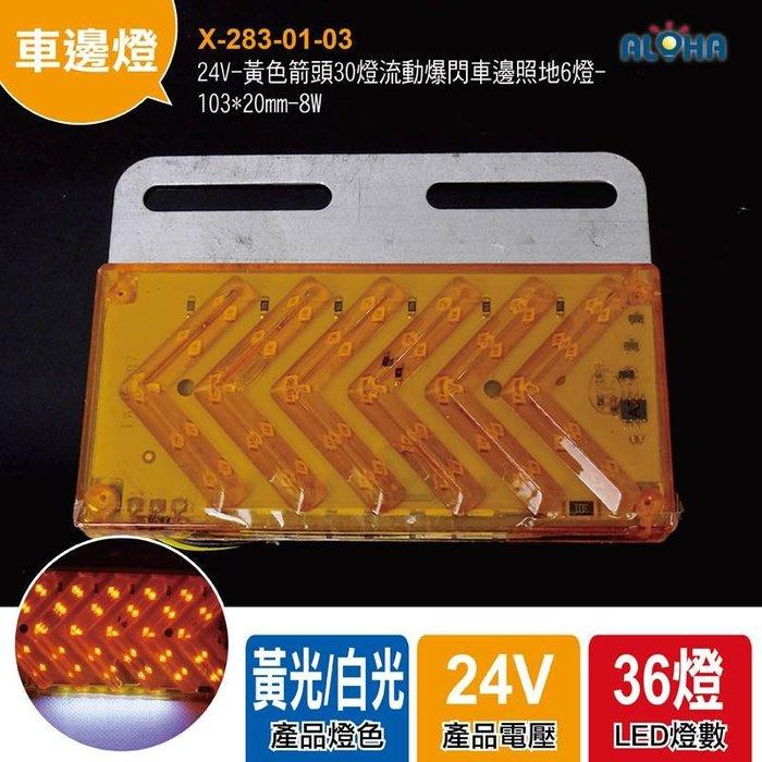貨車卡車箭頭燈【X-283-01-03】24V-黃色箭頭30燈流動爆閃車邊照地 煞車燈、方向燈、警示燈、照地燈、側邊