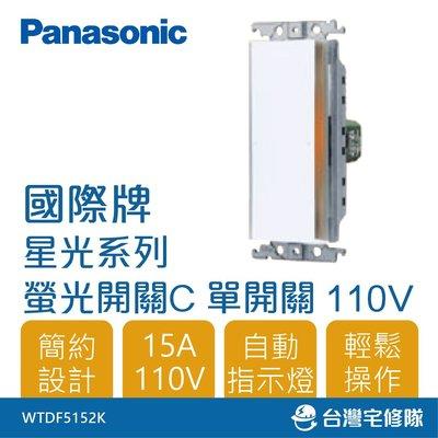 Panasonic國際牌 星光系列 WTDF5152K 螢光開關 一開關 單開關 110V-台灣宅修隊17ihome