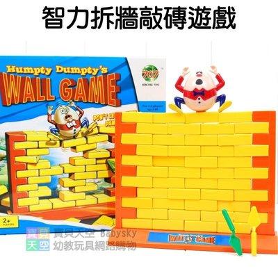 ◎寶貝天空◎【智力拆牆敲磚遊戲】疊疊樂,砌牆遊戲,拆牆遊戲,適合全家親子同樂,桌遊遊戲玩具