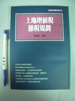 【姜軍府】《土地增值稅節稅規劃第五版》林隆昌著永然文化法律稅制 A