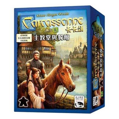大安殿 卡卡頌 主教堂與餐館2.0 Carcassonne Inns&Cathedrals 擴充1 繁體中文正版桌遊
