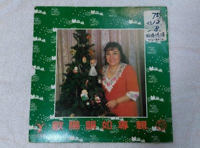 黑膠唱片~~歐陽韻如專輯(3)~~耶誕專集~~聖誕鈴聲.平安夜.新年快樂