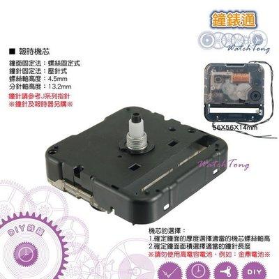 【鐘錶通】日本精工SKP46301報時機芯打點機芯/壓針/跳秒(相容J系列指針)