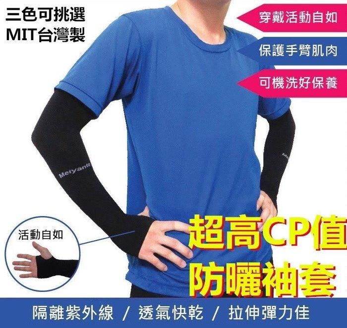 手掌【台灣製造哦】涼感防曬袖套 運動袖套 防曬袖套(四色)(E428)