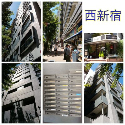 西新宿精選樓盤