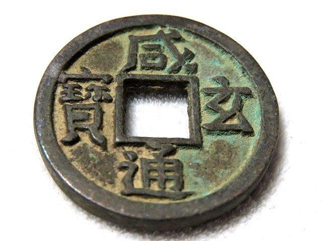 【 金王記拍寶網 】T1893  中國古代青銅貨幣 中國古幣古錢 厚肉精雕版 (咸玄通寶) 一枚 罕見稀少~