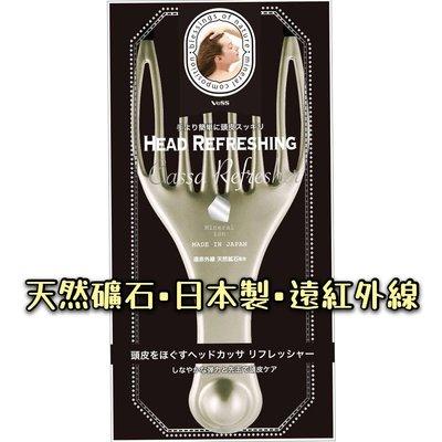 🇯🇵 日本代購 日本製 Vess 頭皮SPA 遠紅外線礦物石 按摩梳 頭部按摩器 按摩爪 紓壓