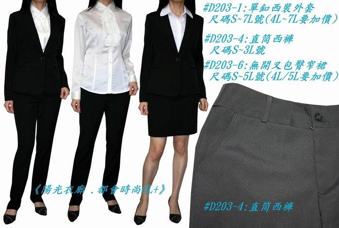 《陽光衣廊。都會時尚OL+》【D203-1+4】黑素面單釦西裝外套~S~3L(32~42)號+斜口袋直筒西褲~S~3L號