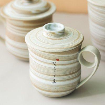 千禧禧居~原來是泥 景德鎮手工創意大容量馬克杯帶蓋辦公杯牛奶杯水杯定字