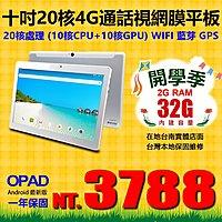 10吋台灣OPAD平板電腦4G上網