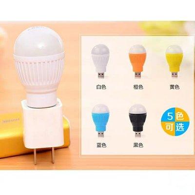 USB燈膽 $15/個