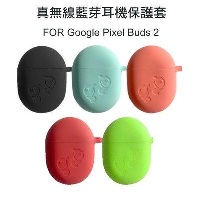 --庫米--google pixel buds2 真無線運動藍芽耳機 保護套 防摔套 硅膠套 耳機收納包 附掛勾