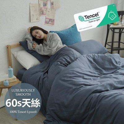 #6ST08#60支100%天絲TENCEL文青素色3.5尺單包+雙人被套三件組-台灣製(專櫃頂級300織)