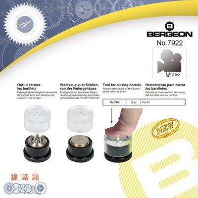 預購商品【鐘錶通】B7922《瑞士BERGEON》發條整理器├機械機芯維修/手錶維修工具/鐘錶工具┤