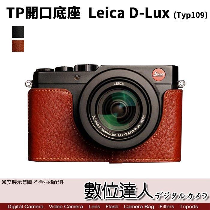 【數位達人】TP底座 Leica D-Lux7 Typ109 快拆電池 開底相機套 手工底座 真皮底座 棕色