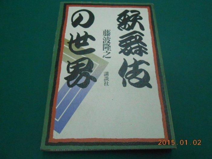《歌舞伎世界》八成新 1991年初版 藤波 隆之著 講談社出版 【CS超聖文化2讚】