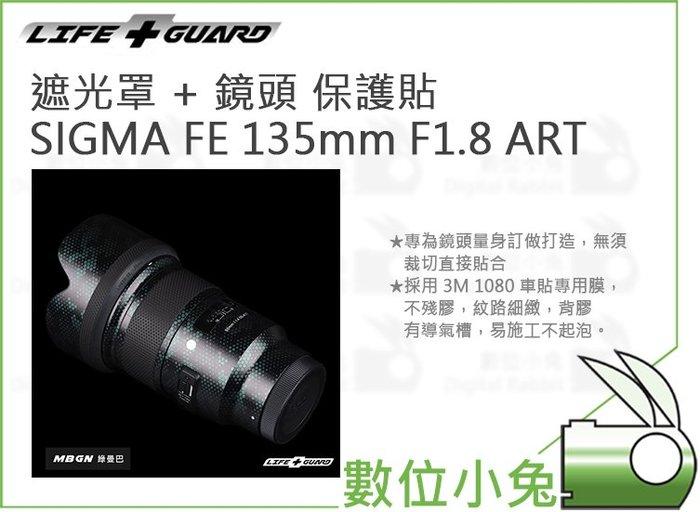 數位小兔【LIFE+GUARD SIGMA FE 135mm F1.8 ART 遮光罩 + 鏡頭 保護貼】包膜 公司貨