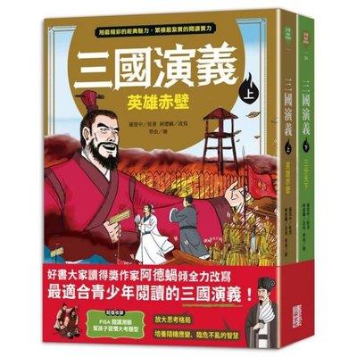 三國演義(上/下冊不分售) 三采(購潮8)4710415385727