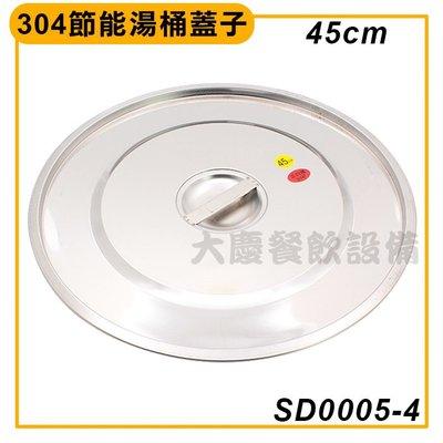 304節能湯桶蓋子 45cm SD0005-4【含稅付發票】湯桶蓋子 白鐵蓋 304材質 大慶㍿