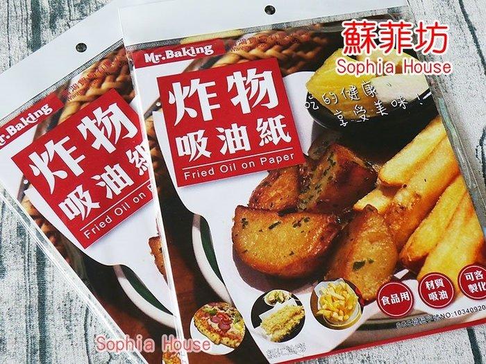 【蘇菲坊】炸物吸油紙 22x20cm 50入裝 材質吸油 食品級紙張 衛生安全