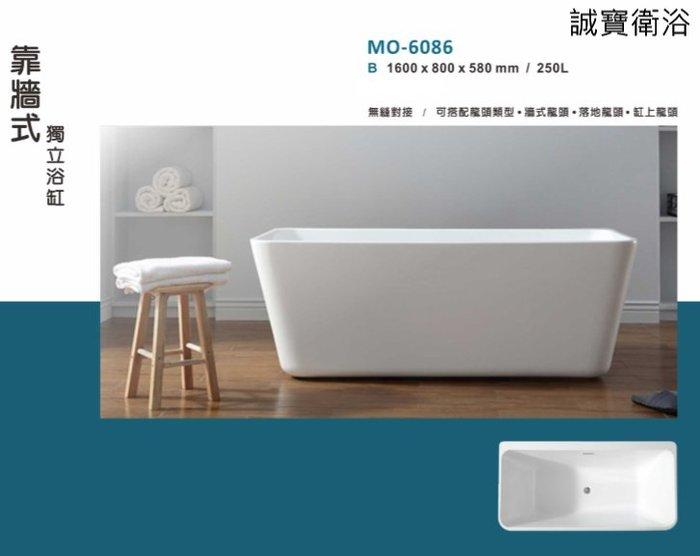 誠寶衛浴 i Benso 純壓克力浴缸  MO-6086