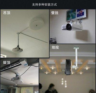 投影吊架準用 愛普生松下明基投影機吊架 投影儀可伸縮萬向 壁掛 吸頂 吊頂支架