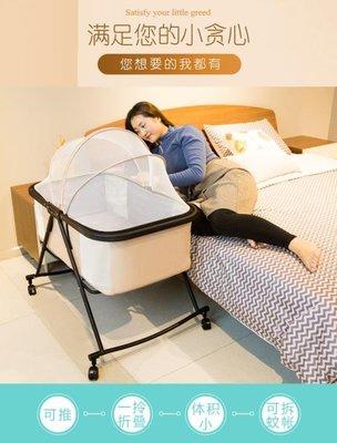 免運~~嬰兒床可摺疊便攜式寶寶哄睡床多功能新生兒搖籃床安撫BB床帶滾輪 NMS