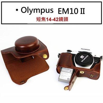 短焦 豪華版 直充 直取電池 OLYMPUS E-M10 一代 二代 三代 EM10 專用皮套 長肩背帶