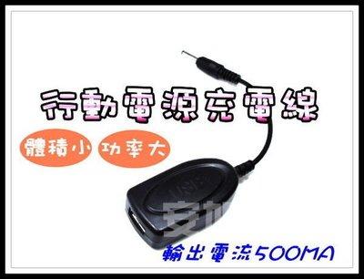 光展 USB 行動電源充電線 /iPhone/SONY/HTC/三星 手機充電 18650電池盒 移動電源