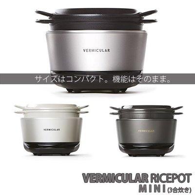 日本【VERMICULAR】RICEPOT MINI 無水鍋 調理電子鍋 RP19A