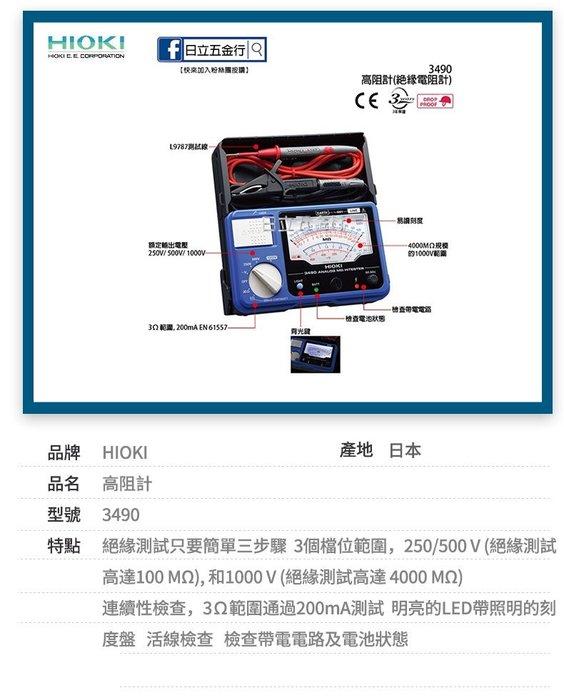 EJ工具 3490 日本製 HIOKI 三段式 指針型 高阻計 (絕緣電阻計) 唐和公司貨